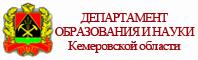 Департамент образования и науки Кемеровской области