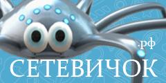Сетевичок