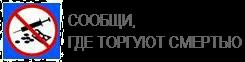 Кузбасс без наркотиков